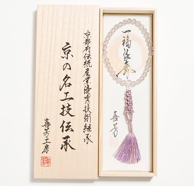 一福延寿 板倉の意匠京念珠