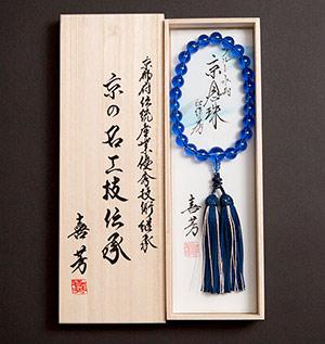 ブルー水晶22玉 喜芳結び 正絹房 桐箱入(新タイプ)
