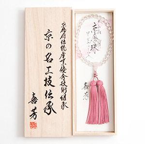 本水晶128面カット ローズクォ―ツ入 喜芳結び 正絹房 桐箱入(新タイプ)