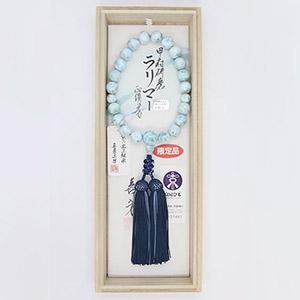 ラリマー 18玉 甲府研磨 喜芳結び 正絹房