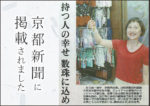 京都新聞(2019/6/2)に掲載されました