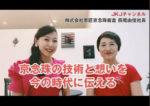 YOU TUBE「JKJ女性起業家チャンネル 」にゲスト出演