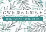 ゴールデンウィーク(GW)休業のお知らせ
