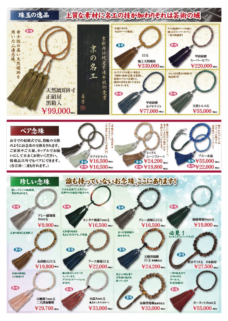 2021/6/25(金)・26(土)・27(日) メモリアルウエスト 大念珠祭 板倉 念珠 数珠