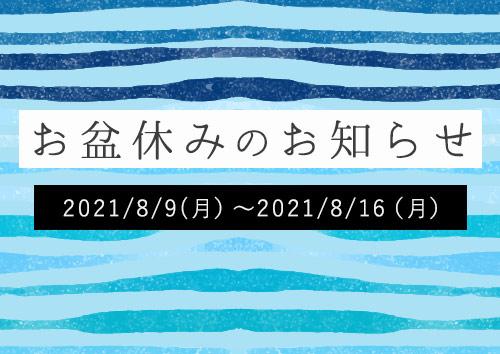 お盆休みのお知らせ【2021/8/9(月)~8/16(月)】
